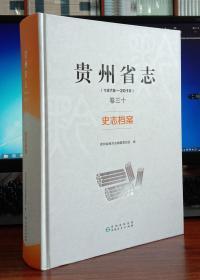 贵州省志.史志档案(1978-2010)卷三十