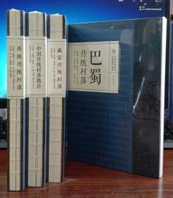 中国传统村落文化抢救与研究·文化区系列(4册)