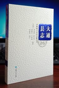 大通县志/青海地方史志文献丛书