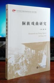 侗族戏曲研究