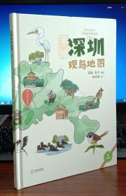 深圳观鸟地图