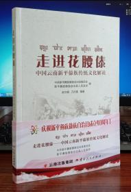 走进花腰傣:中国云南新平傣族传统文化解读