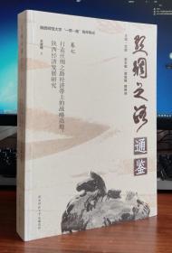 打造丝绸之路经济带上的战略高地:陕西经济发展研究【未斯封膜】