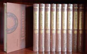 巴蜀珍稀旅游文献汇刊(全10册) 【精装正版现货未斯封膜】