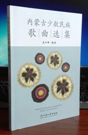 内蒙古少数民族歌曲选集