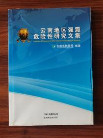云南地区强震危险性研究文集
