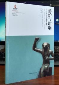 熔炉与坩埚:炼金术的起源和结构/神话学文库【现货全新正版未斯封膜】