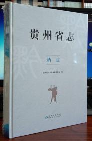 贵州省志:酒业