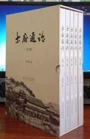 木府通论:全五册
