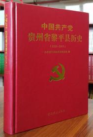 中国共产党贵州省黎平县历史:1921~2011