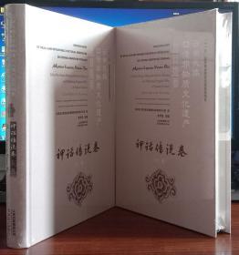 云南民族口传非物质文化遗产总目提要:神话传说卷(上.下卷)