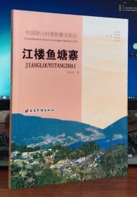 江楼鱼塘寨(中国保山村落影像文化志)