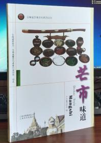 云南省饮食文化系列丛书:芒市味道