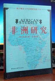 非洲研究(2016年第1卷总第8卷)
