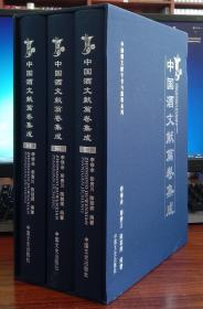 中国酒文献篇卷集成 全三册 【精装现货全新正版书籍】