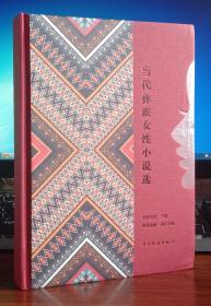 当代彝族女性小说选