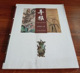 中原历史文化系列丛书.寻根