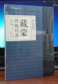 中国传统村落文化抢救与研究·文化区系列·藏蒙传统村落
