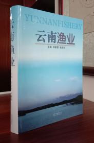 云南渔业【精装现货全新正版】