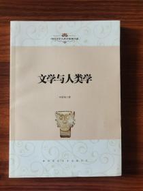 中国文学人类学原创书系:文学与人类学
