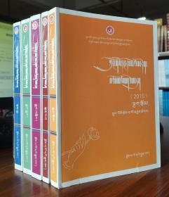 中国当代文学作品选粹(藏语卷)全5册