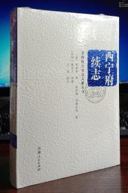 青海地方史志文献丛书--大通县志