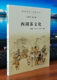 西湖茶文化(杭州全书-西湖丛书)