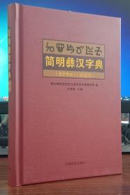 简明彝汉字典 : 禄劝版 : 彝汉对照