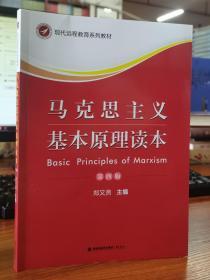 马克思主义基本原理读本
