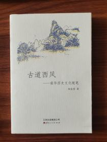 古道西风 : 南华历史文化随笔