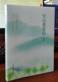 空山煮茶记(第2版)