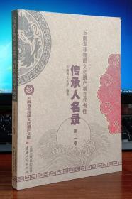云南省非物质文化遗产项目代表性传承人名录. 第2卷