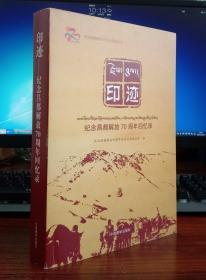 印迹:纪念昌都解放70周年回忆录