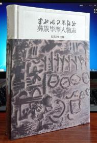 彝族毕摩人物志【精装全新正版书籍带封膜】