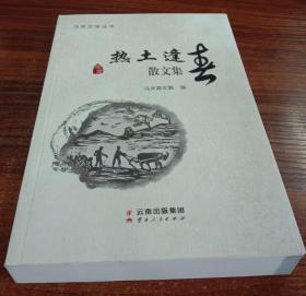 热士逢春.散文集