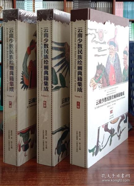 云南少数民族绘画典籍集成(上中下)