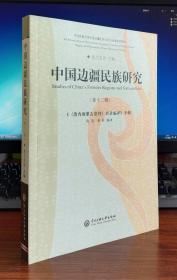 中国边疆民族研究(第12辑)