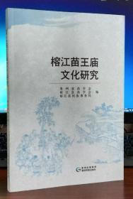 榕江苗王庙文化研究