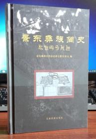 景东彝族简史