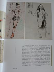 彝文典籍图录:全2册:彝汉对照