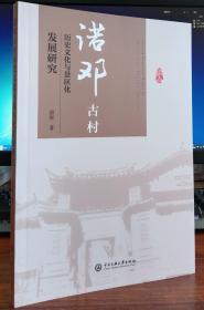 诺邓古村的历史文化与景区化发展研究