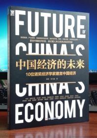 中国经济的未来:10位诺奖经济学家建言中国经济