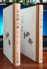 百苗图八种(全2册)【现货精装全新正版带封膜】