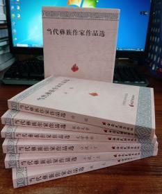 当代彝族作家作品选:(全六册)【精装现货全新正版】
