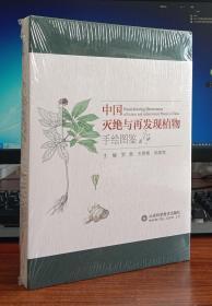 中国灭绝与再发现植物【全新正版书籍带封膜】