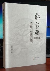 郭家骥民族学人类学文选(第二卷)