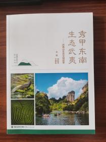 秀甲东南 生态武夷:武夷山生态文明故事