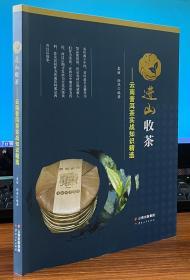 进山收茶——云南普洱茶实战知识精选