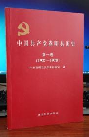 中国共产党嵩明县历史 第一卷 1927-1978
