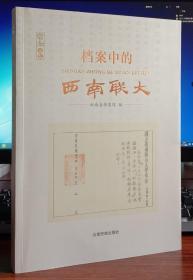 云南记忆:档案中的西南联大